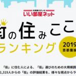 2019住み心地が良いランキング1位