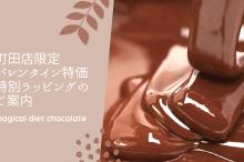 町田店限定バレンタインCPブログサムネイル
